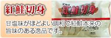 紅鮭切身(甘塩味)