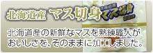 北海道産 マス切身(甘塩味)