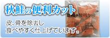 秋鮭の便利カット
