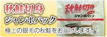秋鮭切身ジャンボパック(甘塩味)